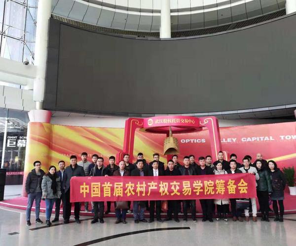 12月31日武汉中国首届土地流转,共享农机,共享农业会邀请函