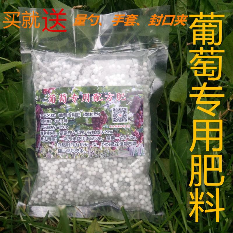 葡萄树专用有机复合肥叶面肥微量元素肥营养土果树苗盆栽肥料
