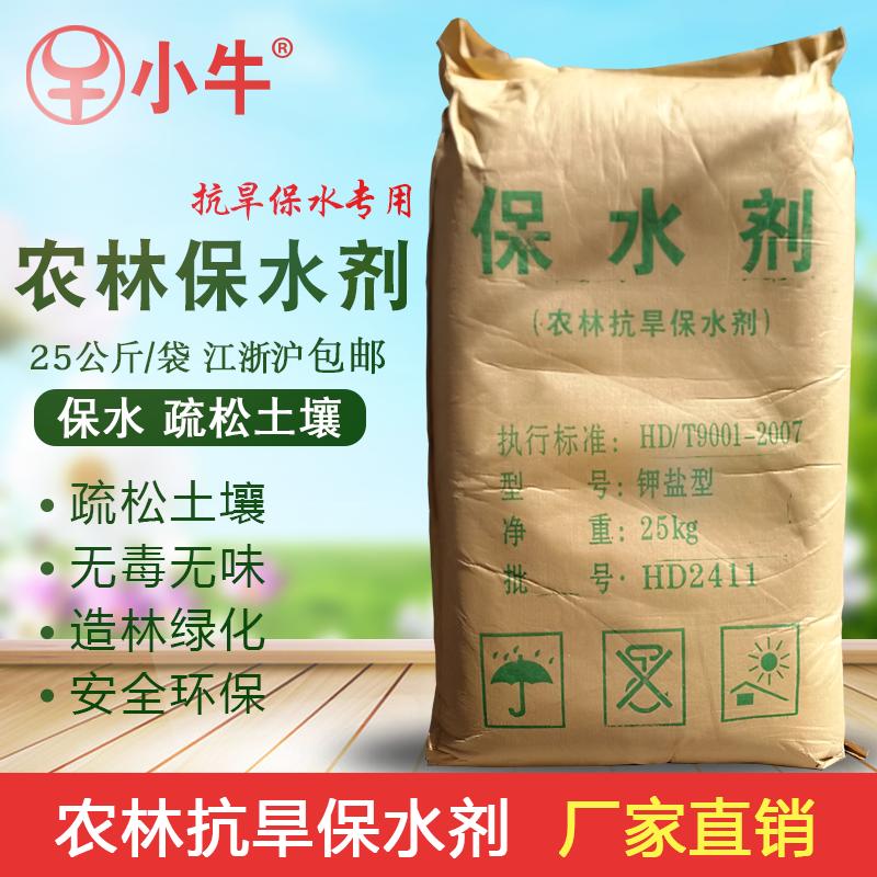 农林抗旱保水剂50斤农用保水保肥园林果树土壤节水植物保苗绿化