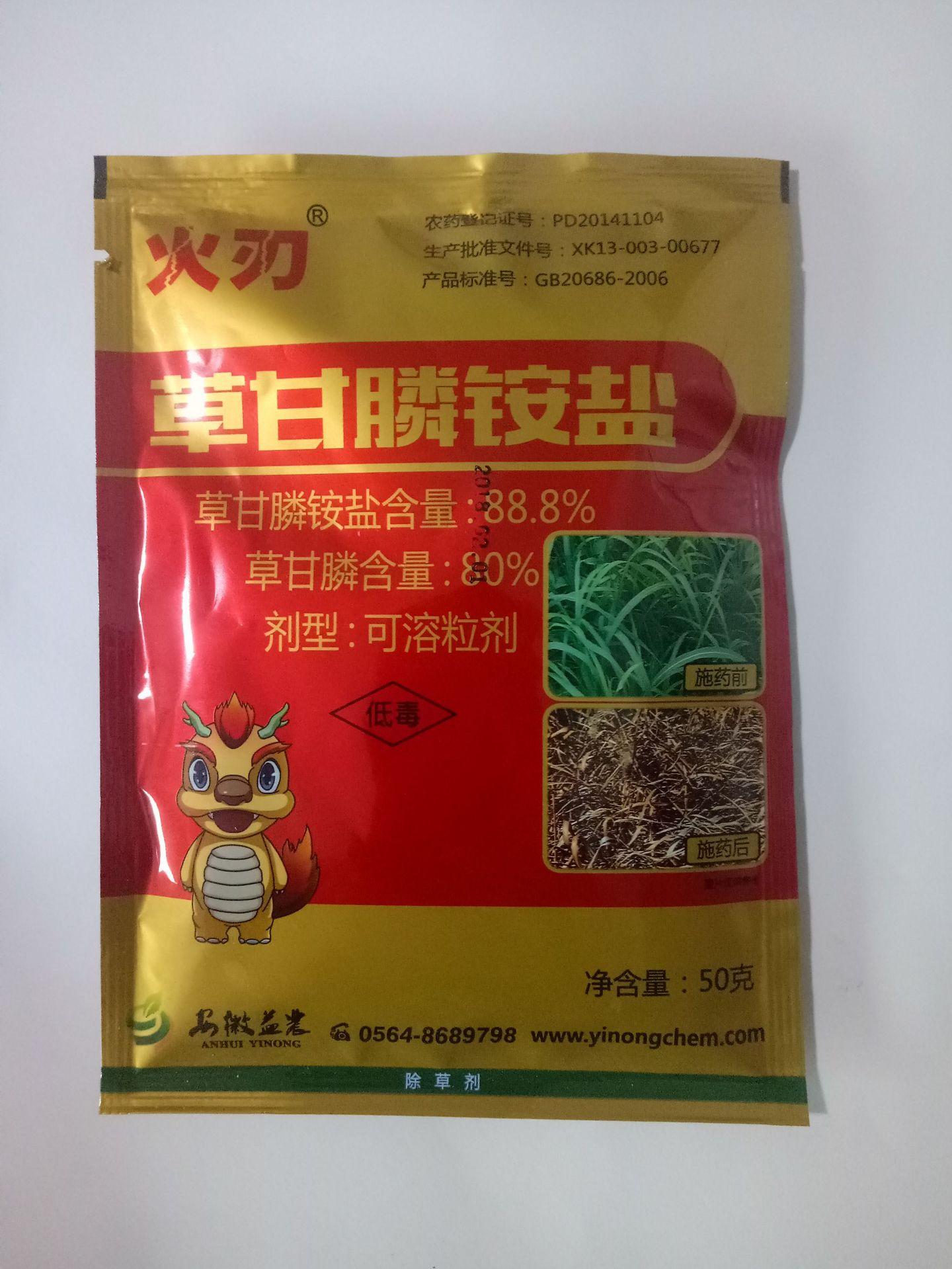 厂家批发88.8%草甘膦铵盐可溶粒剂除草剂有机农药