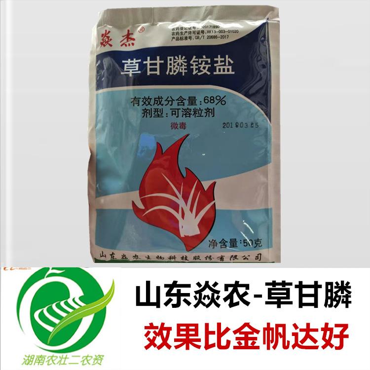 农药 75.7%草甘膦 磷 瞵 铵盐 杂草 果园 荒地 除草剂金帆达