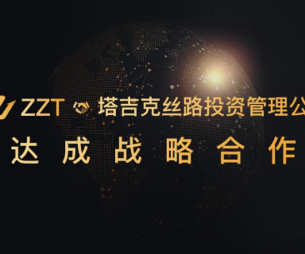 金种子通证ZZT与塔吉克丝路投资管理公司达成战略合作