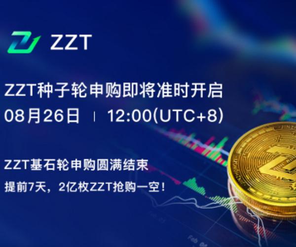 ZZT基石轮申购圆满结束,种子轮8月26日中午12点准时开启