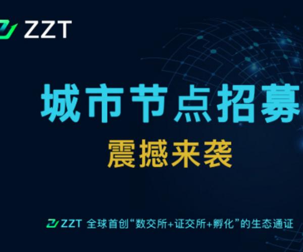 金种子通证ZZT启动一期城市节点招募
