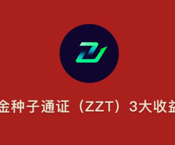 投资金种子通证ZZT,如何获得持续收益?